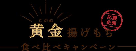 応援企画!「黄金揚げもち」食べ比べキャンペーン