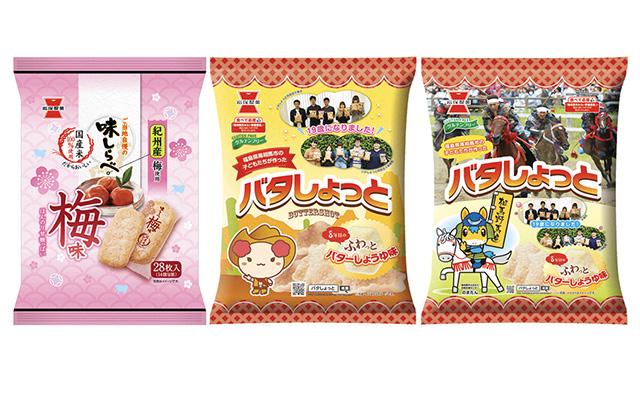 期間限定!「味しらべ 梅味」&「バタしょっと」発売